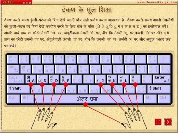 free online hindi typing keyboard